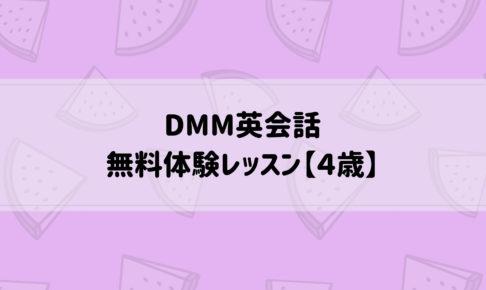 DMM英会話の口コミ