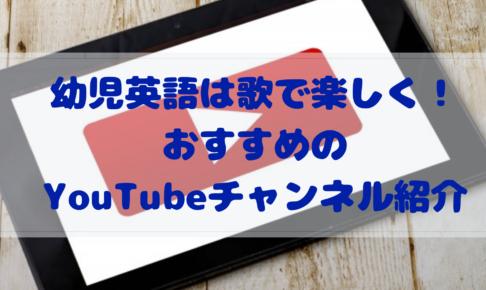 幼児英語 おすすめ YouTube