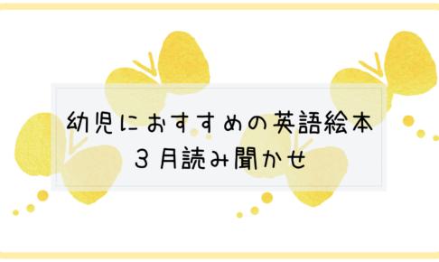 3月 英語絵本 読み聞かせ