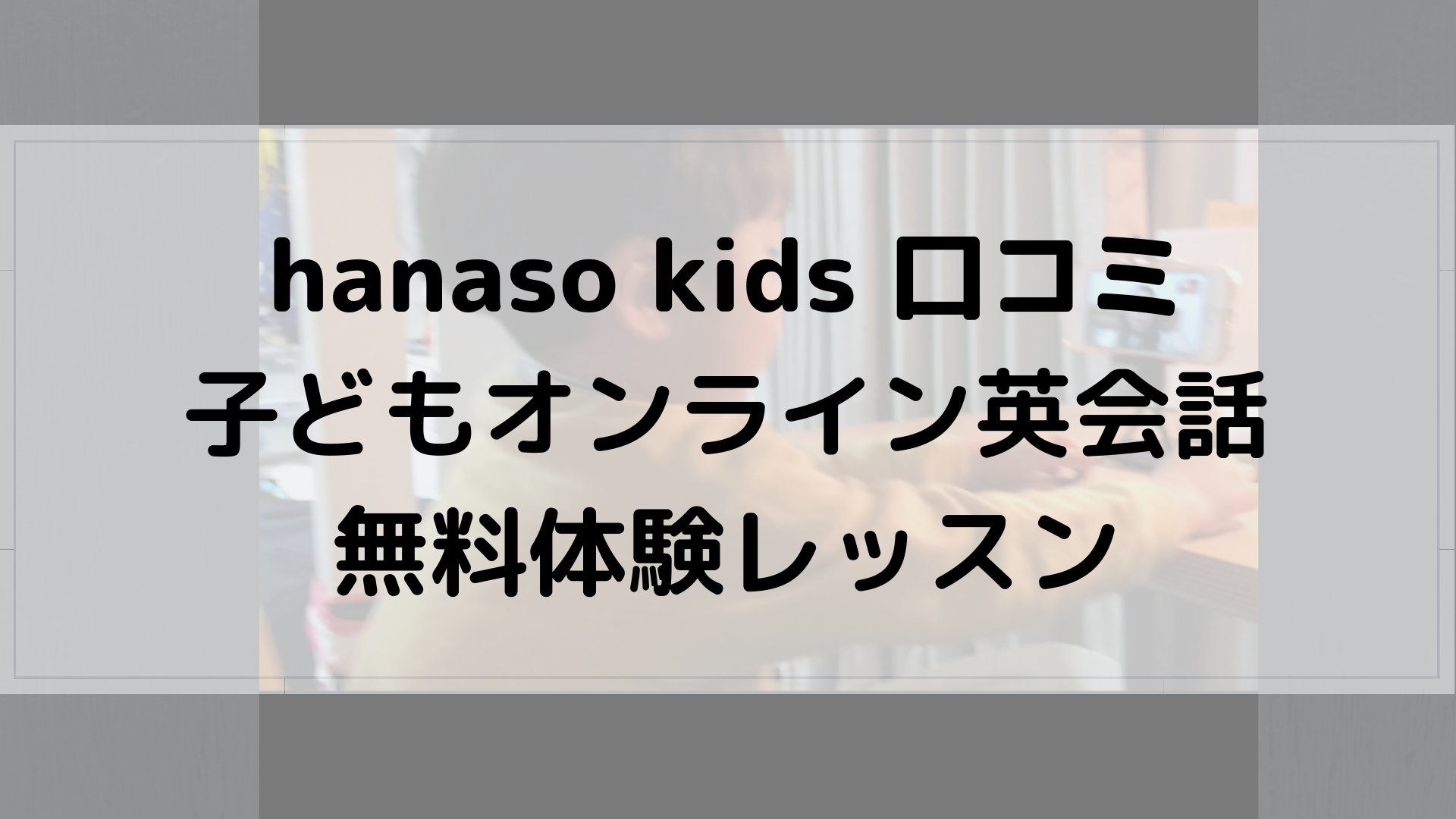 hanaso kids 口コミ