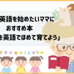 おうち英語 おすすめ本