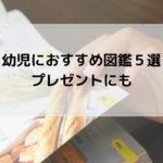 幼児におすすめの図鑑5選
