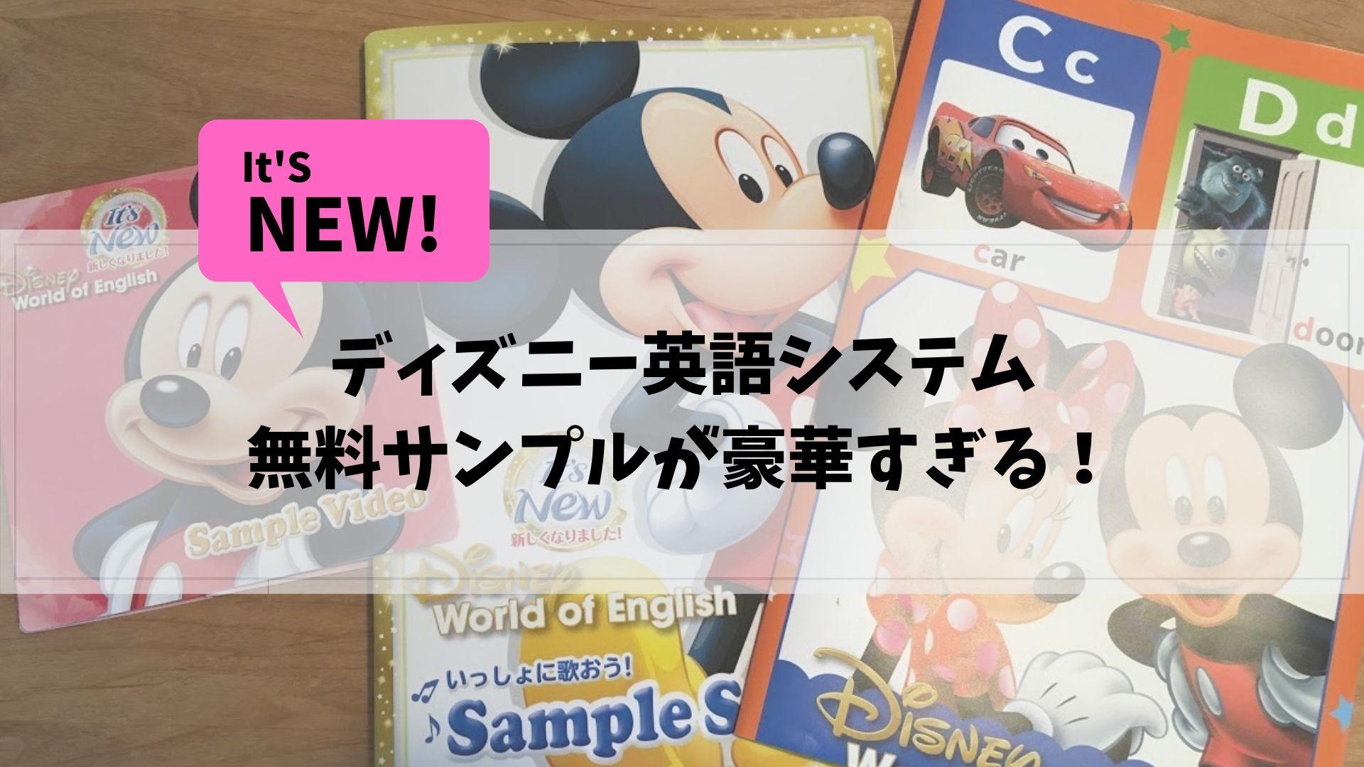 ディズニー英語システムの無料サンプル