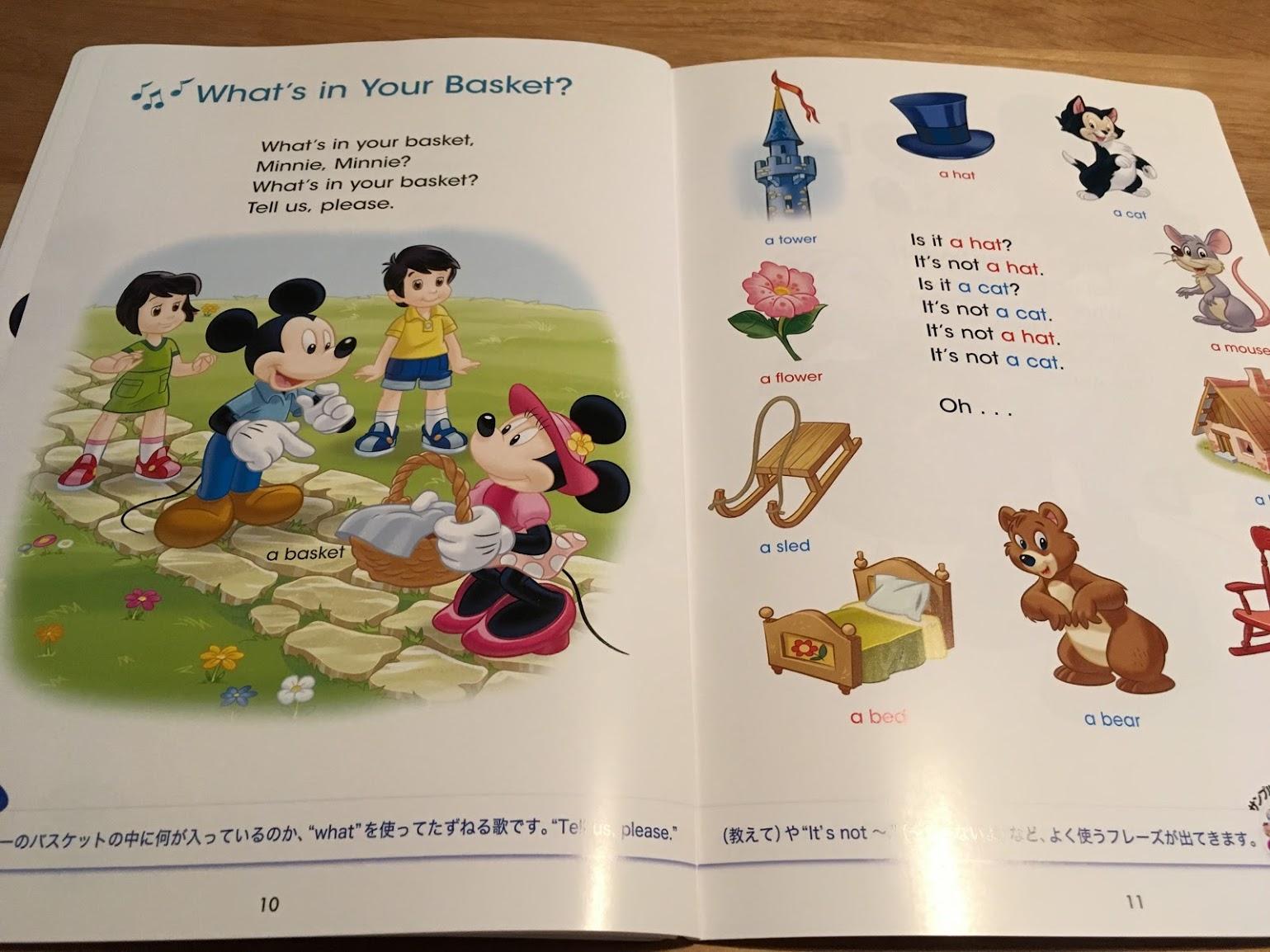 ディズニー英語システムの歌の絵本