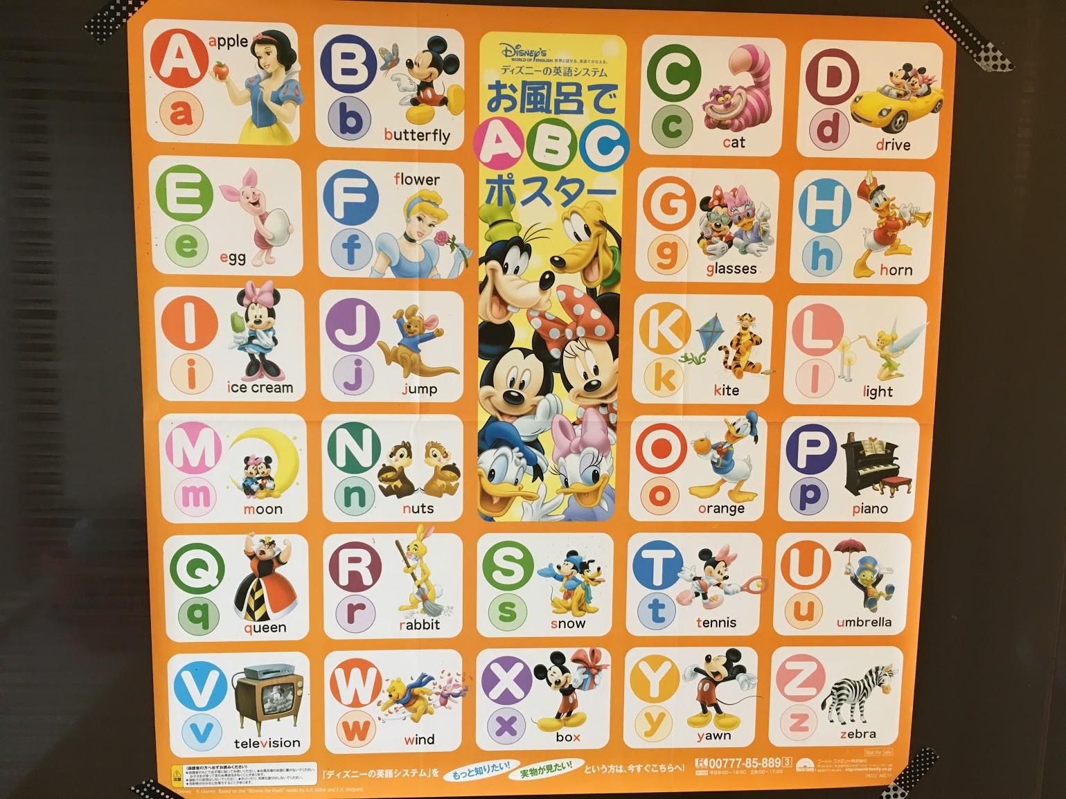 旧ディズニー英語システムお風呂ポスター